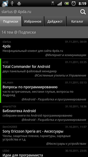 4pda клиент для андроид - фото 5