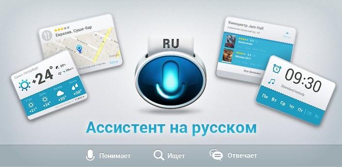 Ассистент на русском android