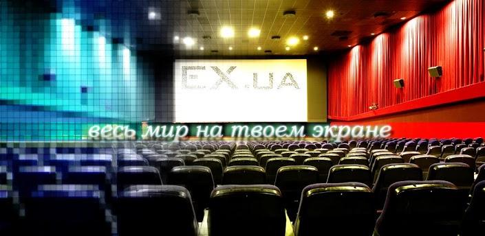 EX.UA фильмы онлайн android