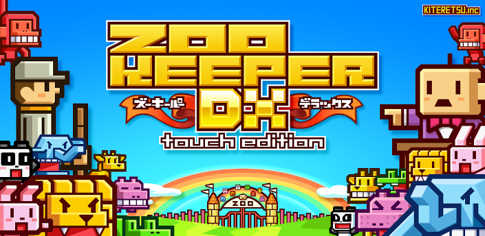 ZOOKEEPER DX TouchEdition апк