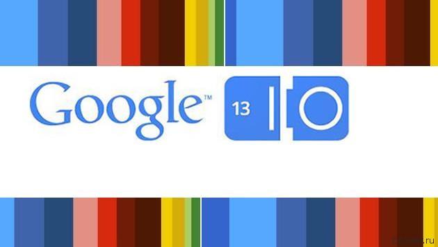 Google I/O 2013: Samsung Galaxy S4 Google Edition, Hangouts, новые карты, Play Music All Access и другие нововведения
