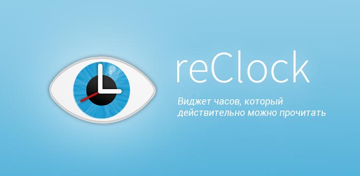 reClock