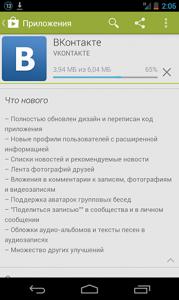 Вконтакте 3. 15. 4 для андроид скачать без регистрации.
