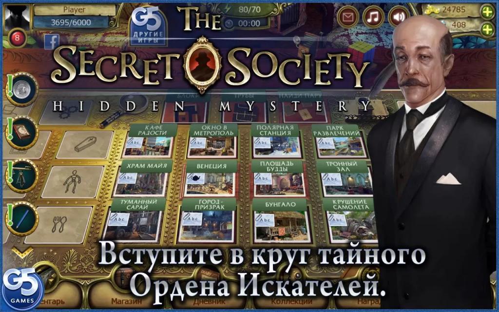 The Secret Society - тайное сообщество на Android