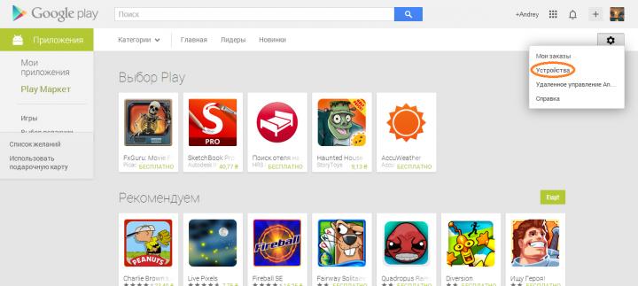 Как убрать свой Android девайс из списка устройств в Google Play