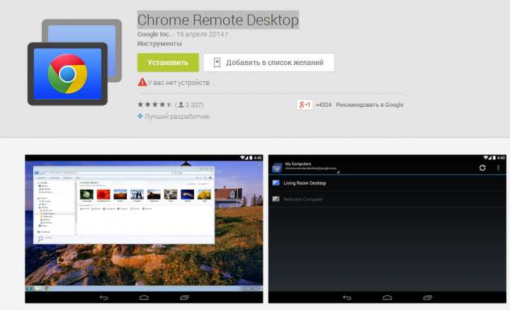 Chrome Remote Desktop – безопасный удаленный доступ к вашему компьютеру с Android устройства