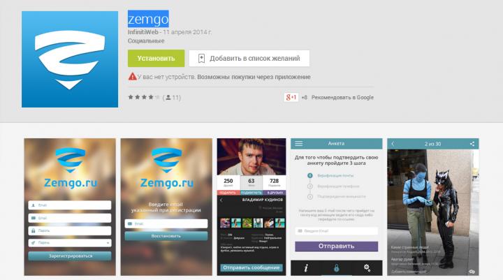Zemgo – отличный инструмент для поиска новых друзей на Android