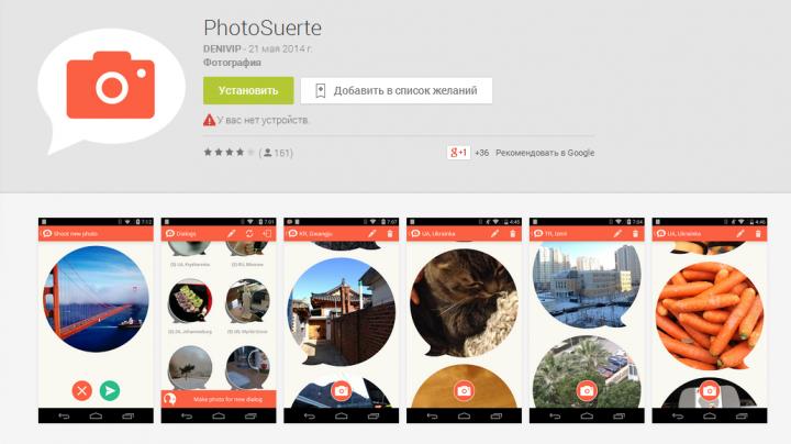 PhotoSuerte – сервис обмена фотографиями со случайными пользователями