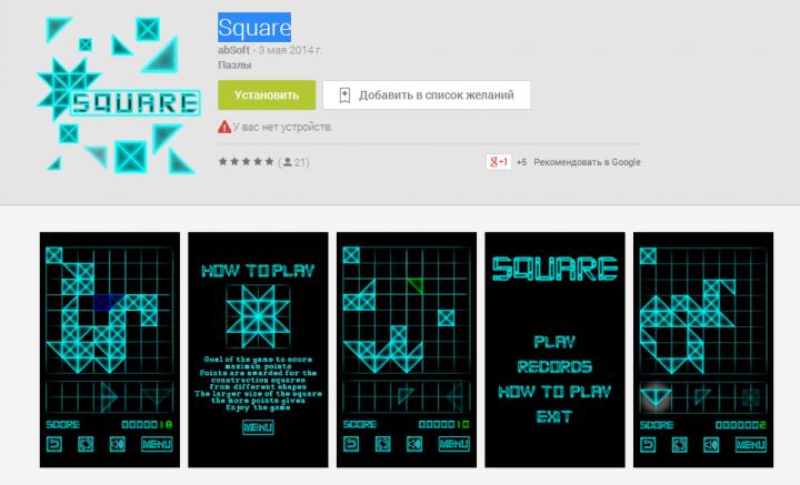 Square - головоломка для всех любителей 2048