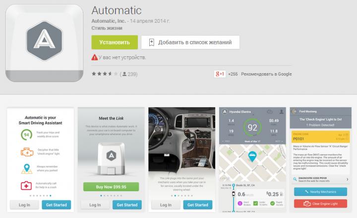 Automatic – надежный источник информации о вашем автомобиле
