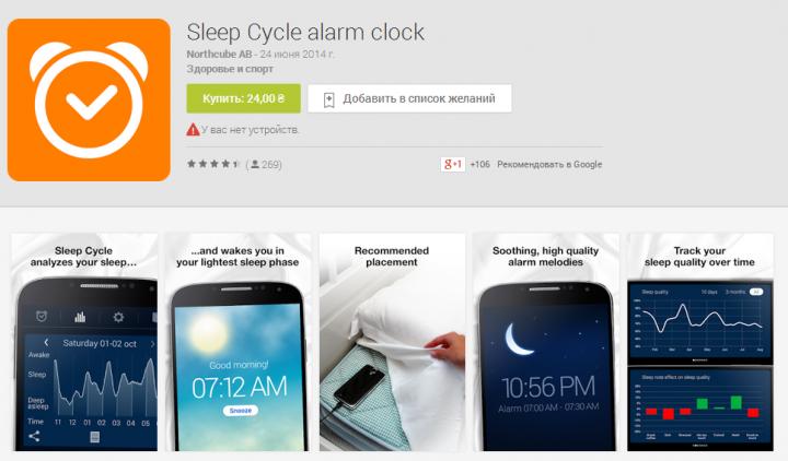 Sleep Cycle alarm clock – самый заботливый будильник