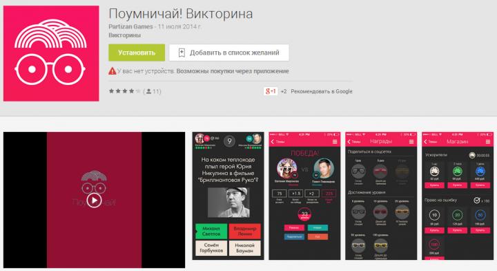 ПОУМНИЧАЙ! - викторина от отечественных разработчиков для Android и iOS
