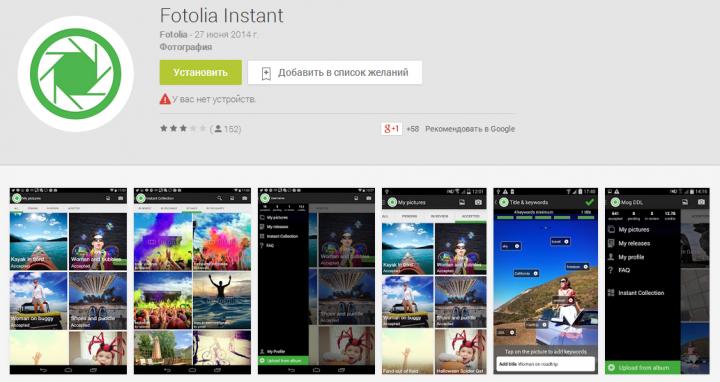Fotolia Instant – заработок для всех Android фотографов