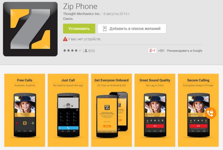 Zip Phone – бесплатные звонки с мобильного для Android и iOS