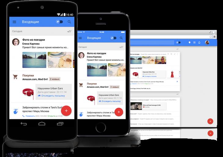 Google Inbox