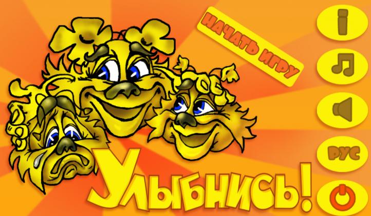 Улыбнись! – игра, которая заставит улыбаться