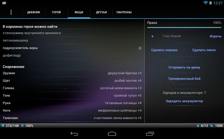 10 лучших инди-игр и приложений для Android 2014
